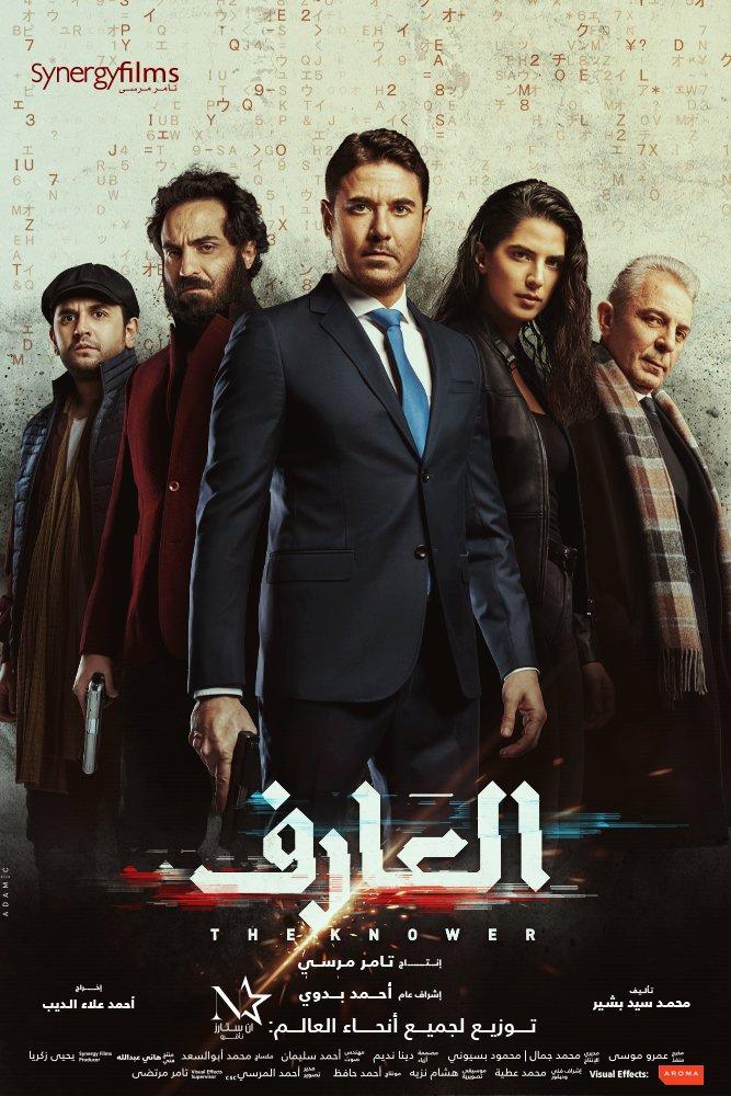 Empire International - El Arif
